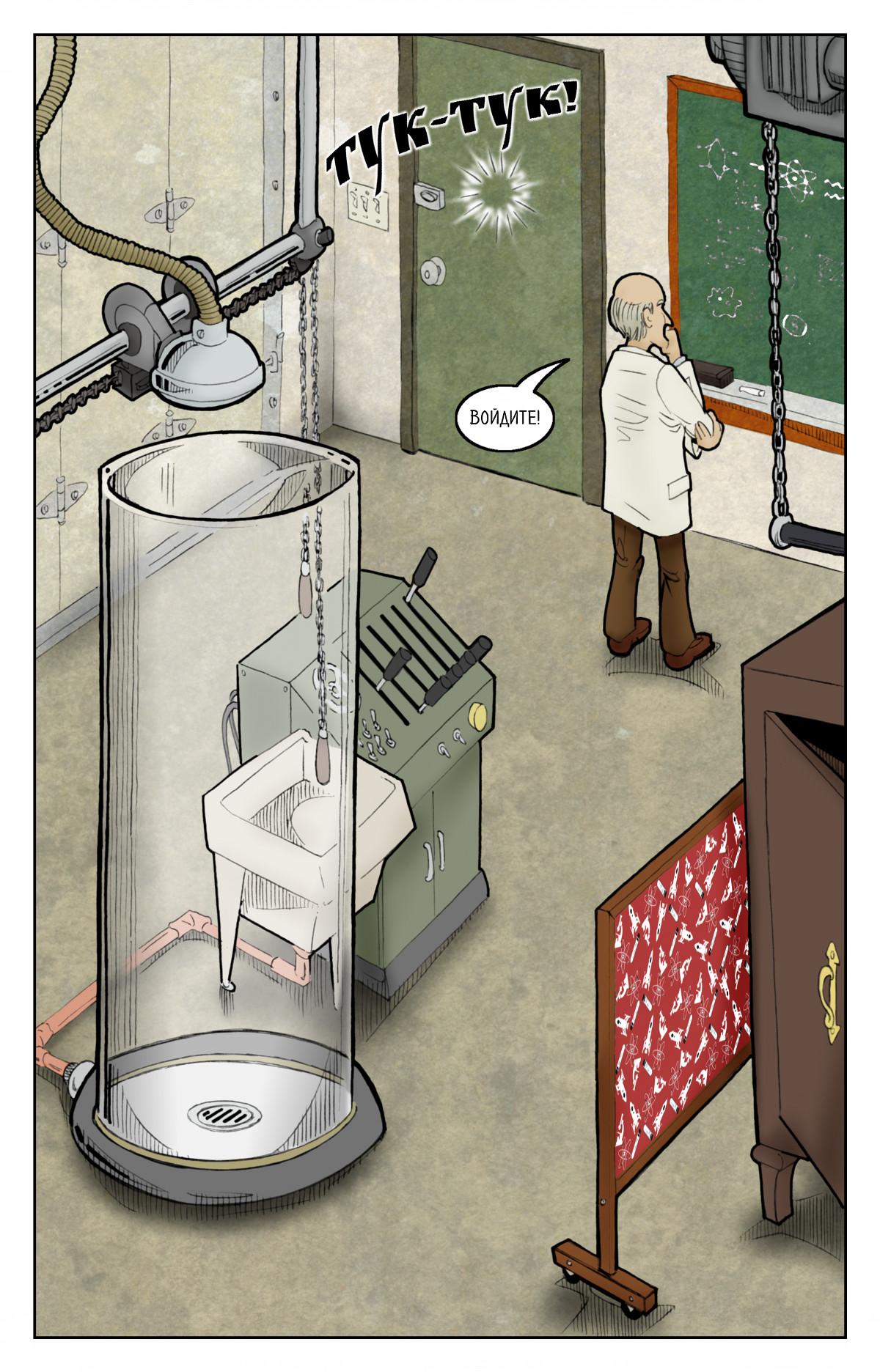 Стук в дверь лаборатории!