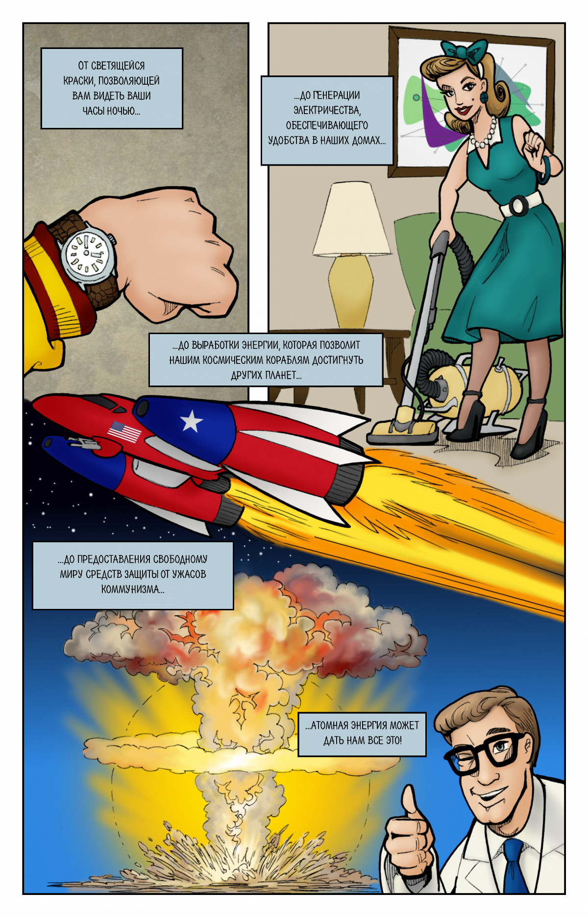Атомная энергия: есть ли что-нибудь, чего она не может сделать?
