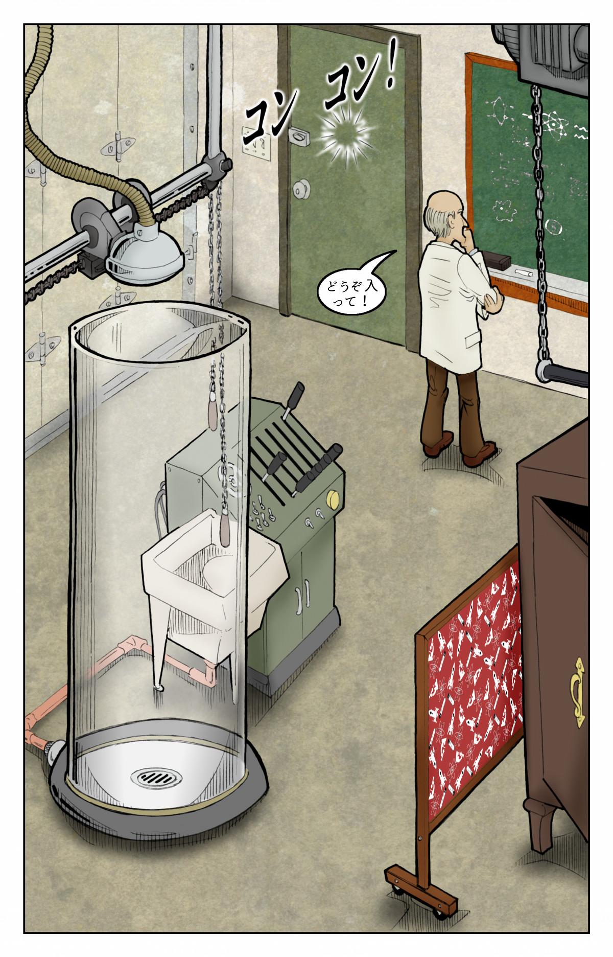 研究室のドアをノック!