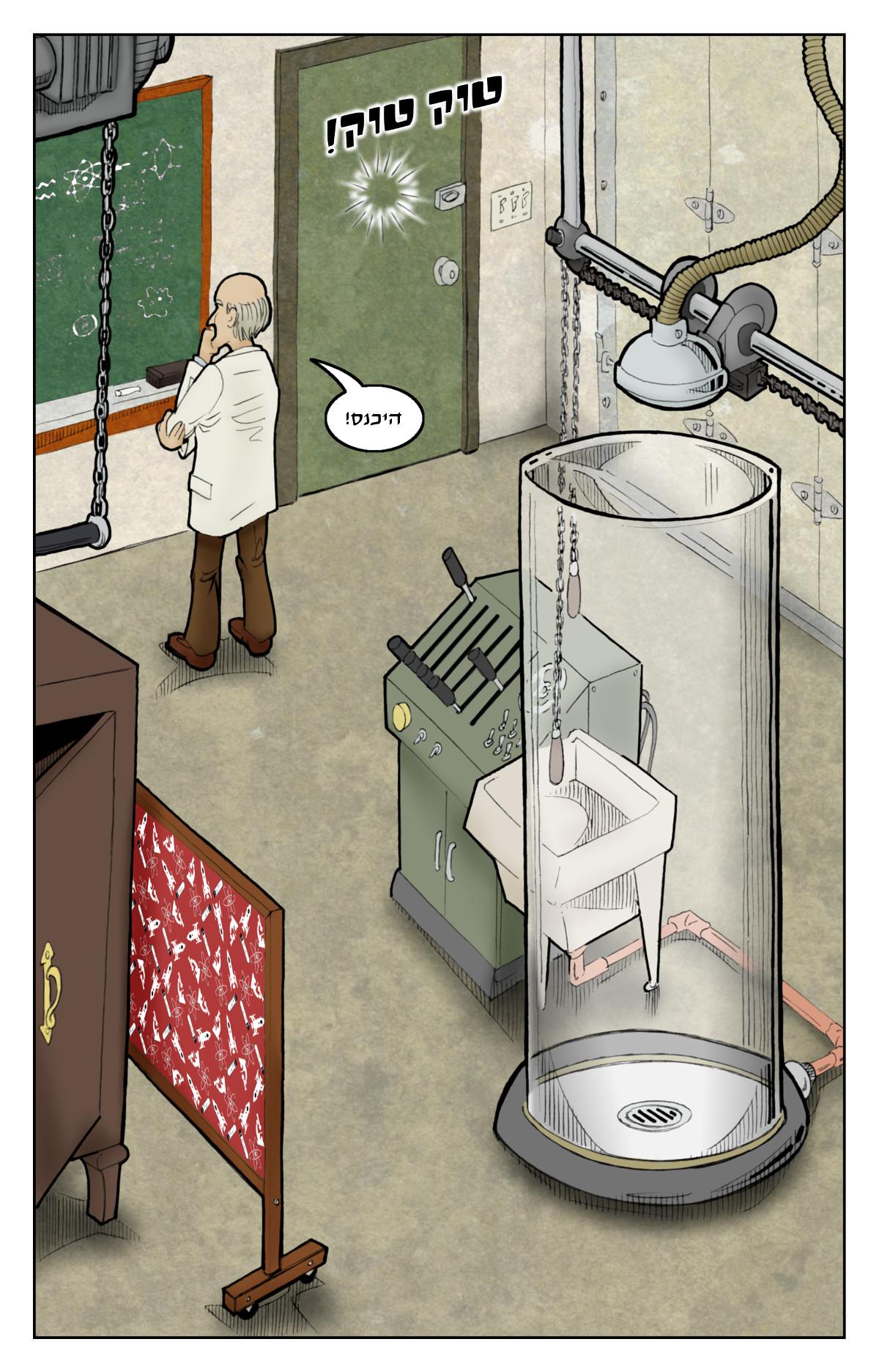 !דפיקה על דלת המעבדה